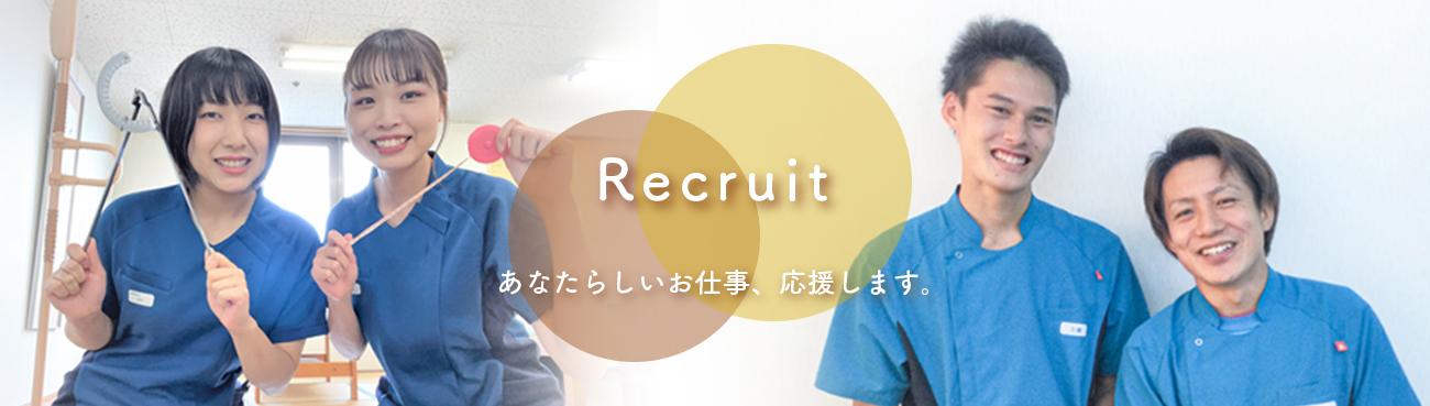 Recruit あなたらしいお仕事、応援します。